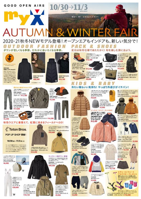 10月30日(金)~11月3日(火・祝) AUTUMN & WINTER FAIR 開催